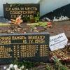 Soviet memorial in Buckow